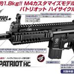 tm-m4-patriot