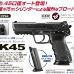 m-hk45-g