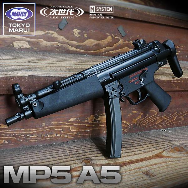 maru-mp5-g1
